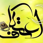 برگزاری مراسم اعتکاف در 15 مسجد شهرستان سرخس