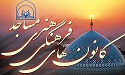 برگزاری انتخابات شورای هماهنگی کانون های فرهنگی و هنری مساجد سرخس