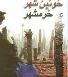 خونین شهر تا خرمشهر