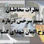 نظرات خواندنی مخاطبان «نسیم سرخس» درباره طرح های پیشنهادی «المان شهدای گمنام»
