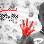 نماهنگ: «مثل غزه»