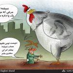 کاریکاتور/ مرغ لجباز…!