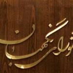 دیدار ناظران شورای نگهبان در سرخس با امام جمعه شهرستان
