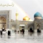 صوت/ کریمی؛ به یاد قبله ایرانیان به یاد حرم