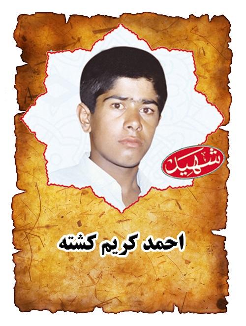 شهید احمد کریم کشته