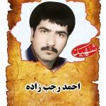 شهید احمد رجب زاده