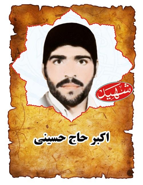 شهید علی اکبر حاج حسینی