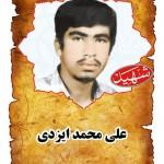شهيد علي محمد ايزدي