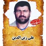 شهید علي زين الدين
