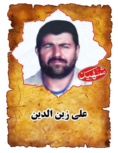 شهید علی زین الدین