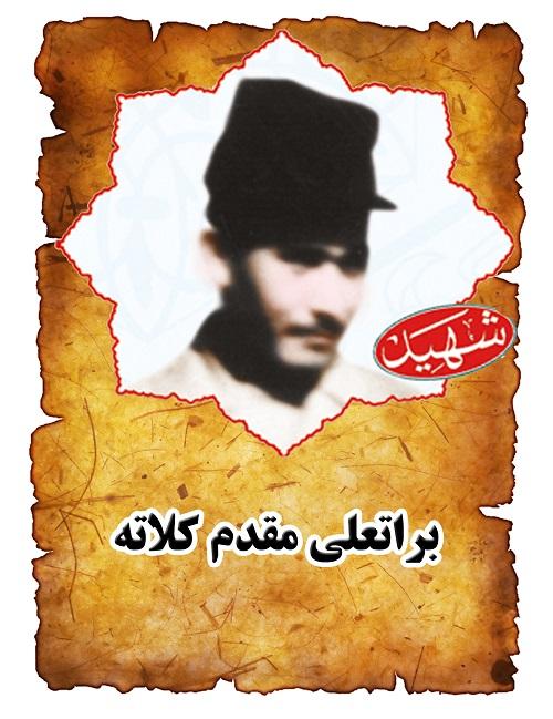شهید براتعلی مقدم کلاته