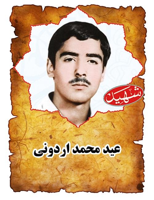 شهید عید محمد اردونی