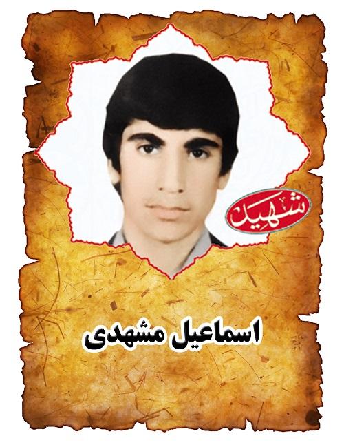 شهید اسماعیل مشهدی