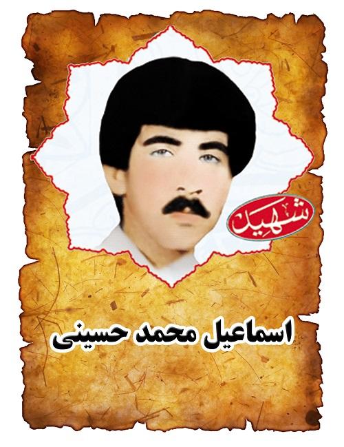 شهید اسماعیل محمد حسینی