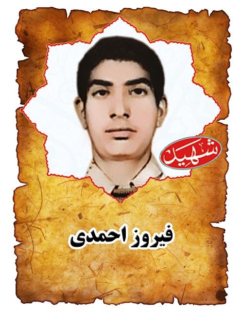 شهید فیروز احمدی