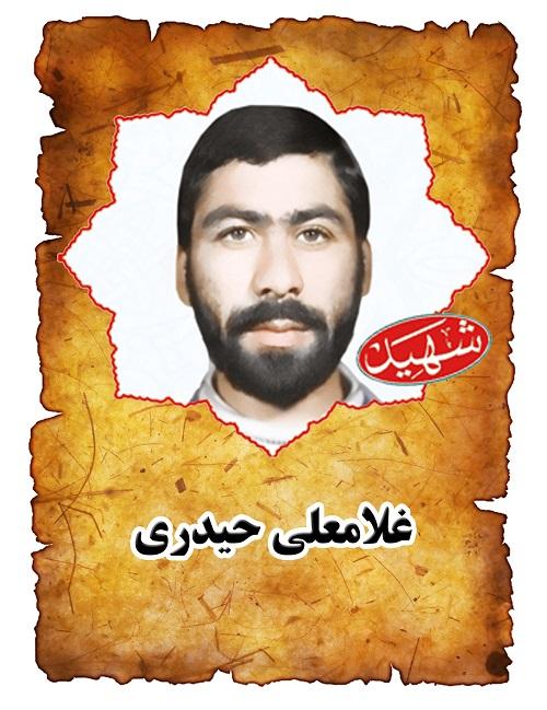 شهید غلامعلی حیدری