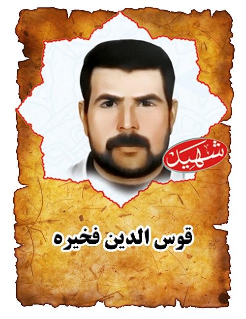 شهید قوس الدین فخیره