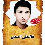 شهید غلامعلي احمدي