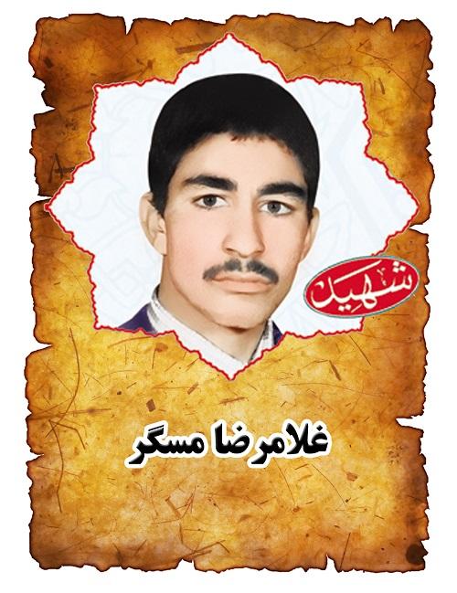 شهید غلامرضا مسگر