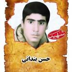 شهید حسن بندانی