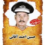 شهید حسين احمد آقايي