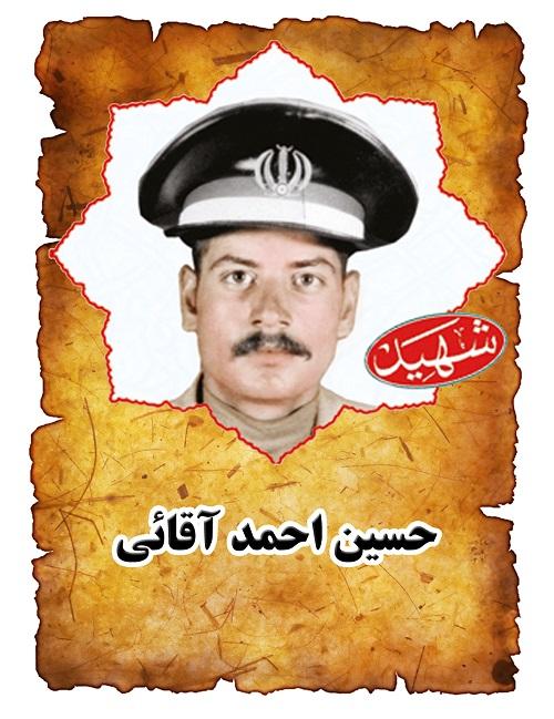 شهید حسین احمد آقایی