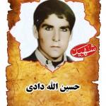 شهيد حسین الله دادی