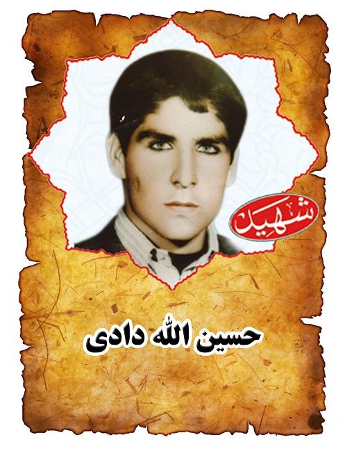 شهید حسین الله دادی