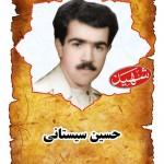 شهيد حسين سيستاني