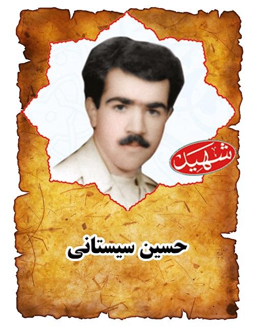 شهید حسین سیستانی