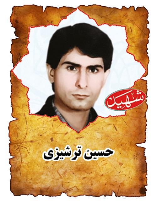 شهید حسین ترشیزی