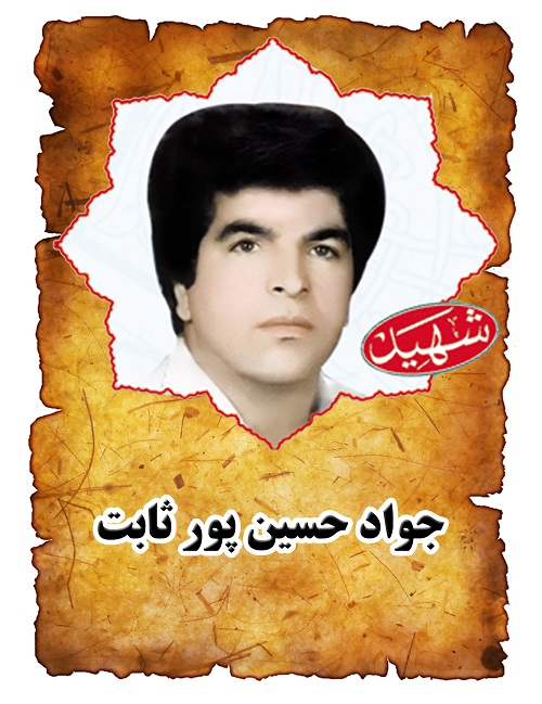 شهید جواد حسین پور ثابت