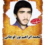 شهید محمدابراهيم بوز قوچاني