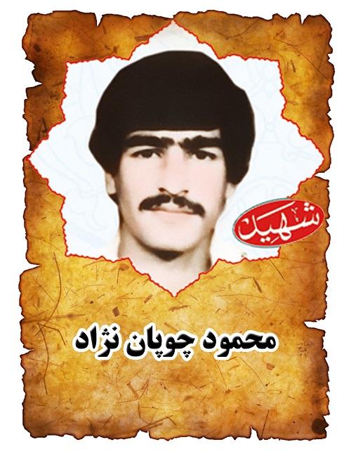 شهید محمود چوپان نژاد