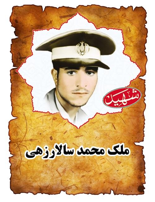 شهید ملک محمد سالارزهی