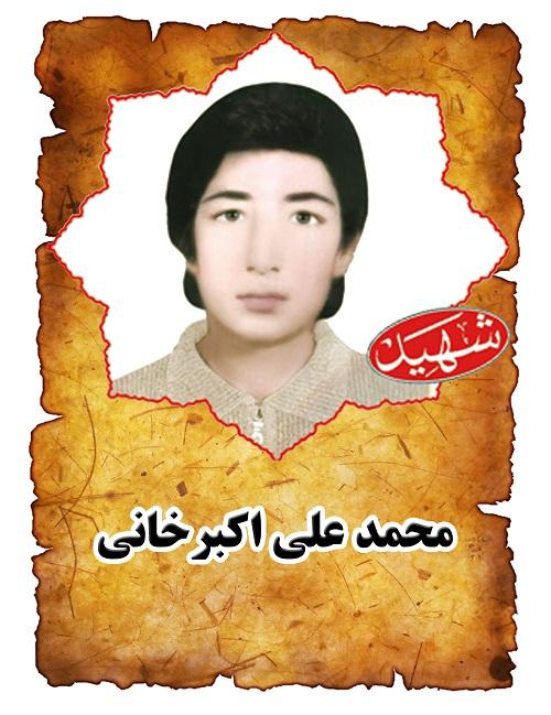 شهید محمد علی اکبرخانی