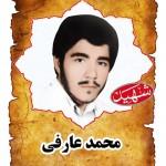 شهید محمد عارفي
