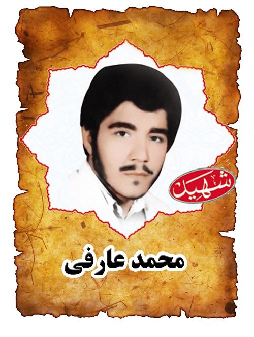 شهید محمد عارفی
