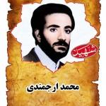 شهيد محمد ارجمندي