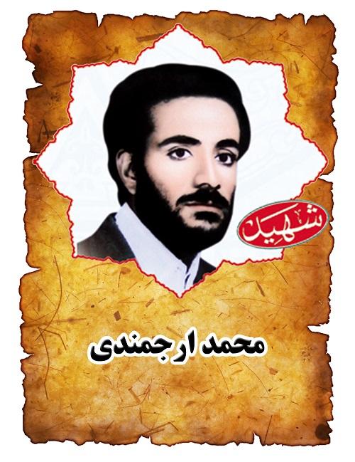 شهید محمد ارجمندی
