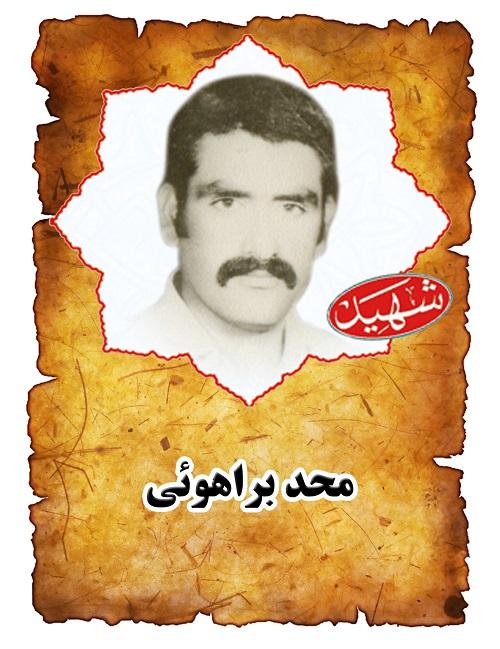 شهید محمد براهوئی