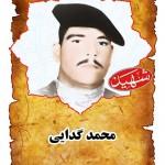 شهید محمد گدايی