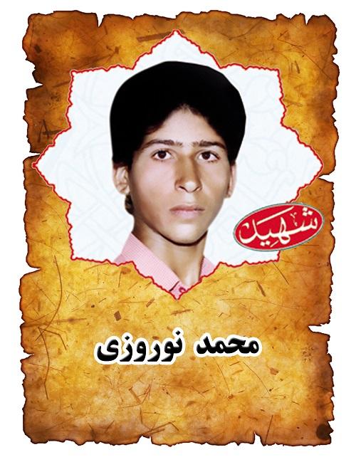 شهید محمد نوروزی
