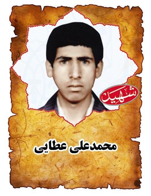 شهید محمد علی عطائی