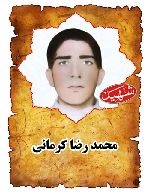 شهید محمدرضا کرمانی