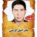 شهید نادر اصل كريمي