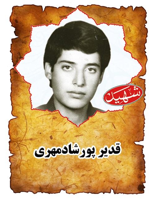 شهید قدیر پورشادمهری
