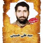 شهید سيد علي حسيني