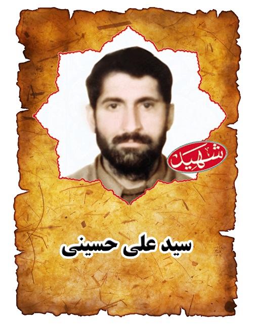 شهید سید علی حسینی