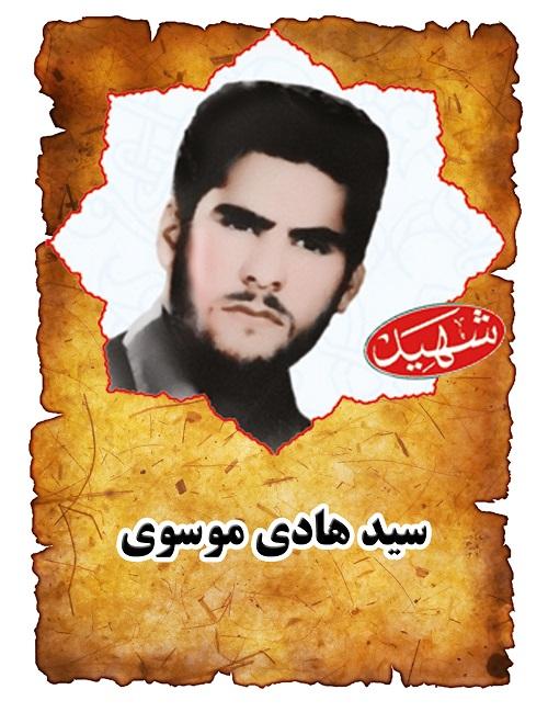 شهید سید هادی موسوی